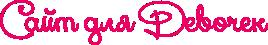 Сайт для девочек